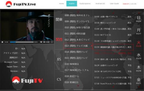 FUJITV Live Beta version released!
